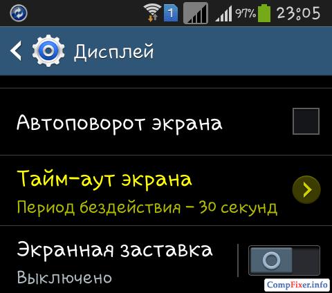 Screenshot_2014-12-07-23-05-32