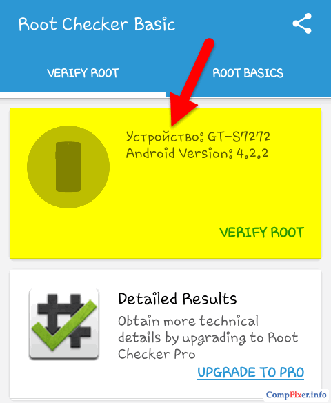 android-root-check-0015
