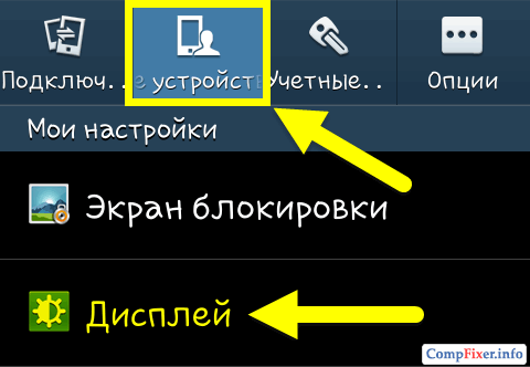 android-screen-rotation-0012