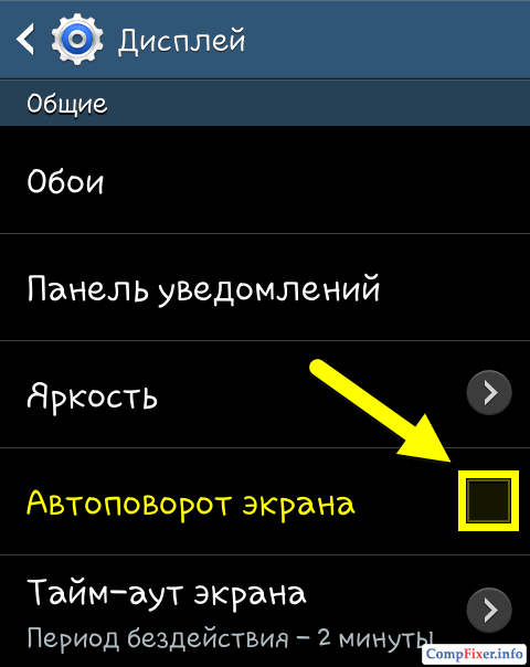 android-screen-rotation-0013