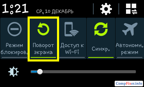 android-screen-rotation-0014