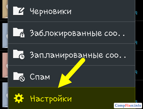android-sms-delivery-report-0013