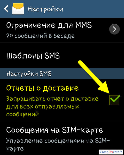 android-sms-delivery-report-0014