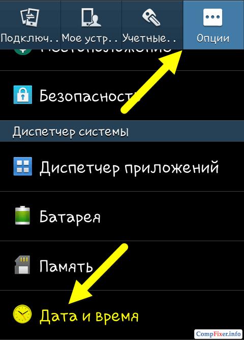 Серая иконка wifi на Андроид