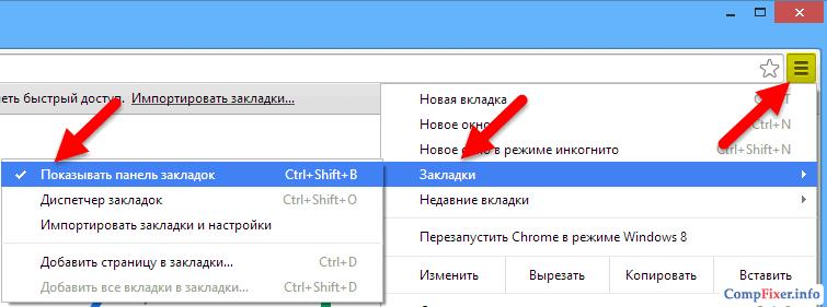 Как включить панель закладок в Chrome
