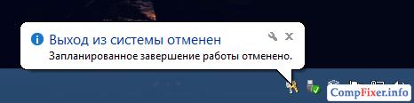 cmd-shutdown-0012