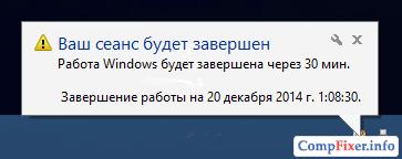 cmd-shutdown-0013