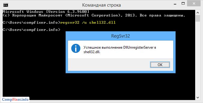 dll-register-0012