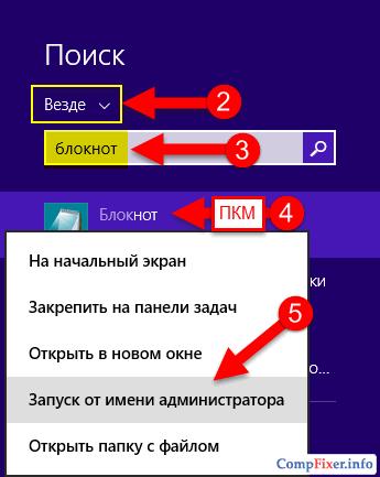 notepad-as-admin-0011