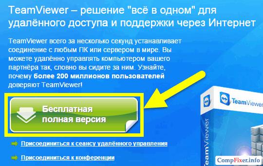 teamviewer-0011
