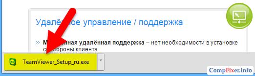 teamviewer-0012