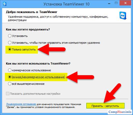 teamviewer-0013