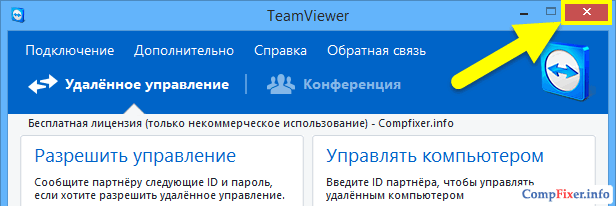 teamviewer-0031