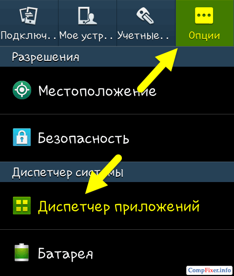 android-app-auto-update-0022