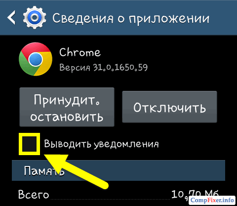 android-app-auto-update-0024