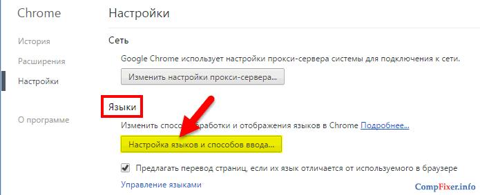 chrome-russian-ui-0023