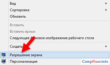 Настройка разрешения экрана в Windows