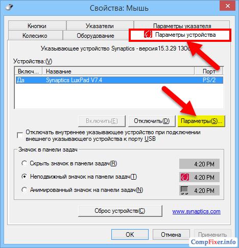 Настройка Synaptics LuxPad