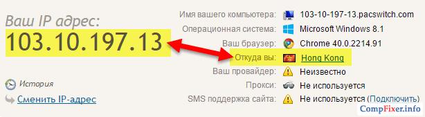 IP-адрес изменён