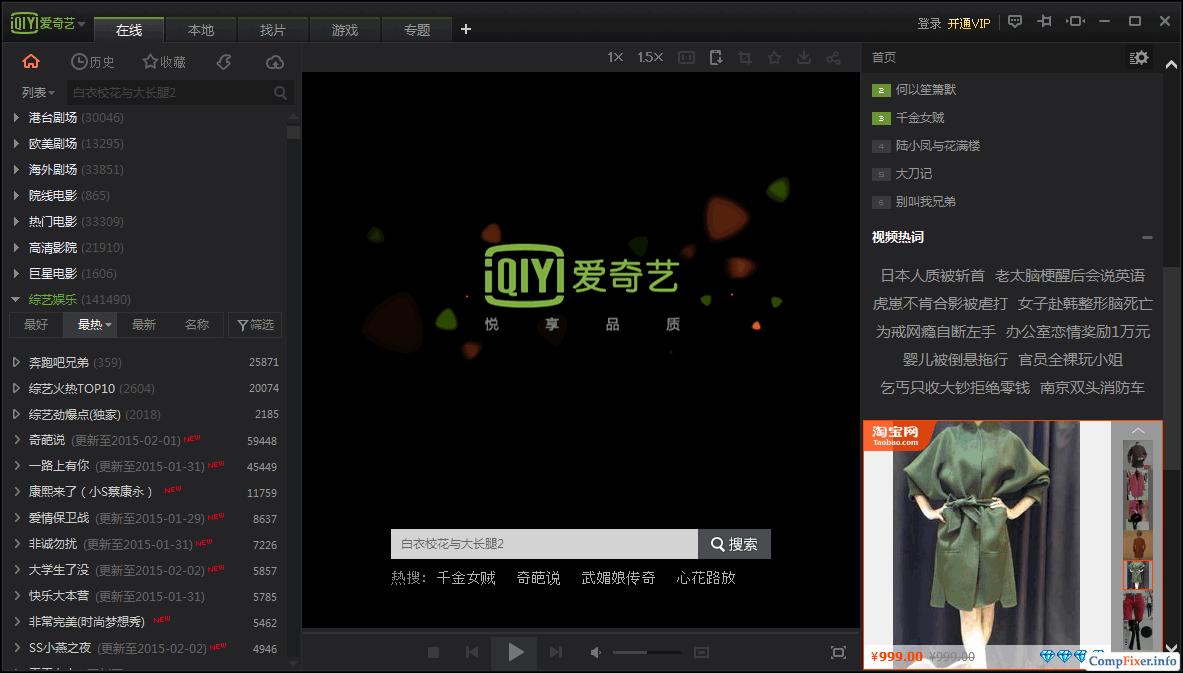 Главное окно программы IQIYI Video