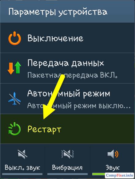 play-market-wifi-error-0022