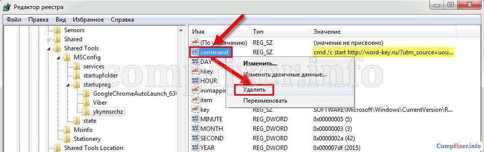 Как удалить smartinf.ru из реестра