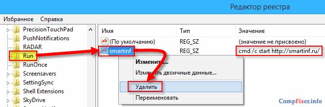 Удаляем параметр, содержащий cmd /c start http://адрес