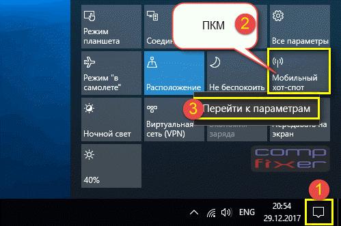 Настройки Мобильный хот-спот