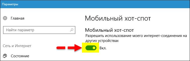 включить раздачу Wi-Fi на ноутбуке Windows 10