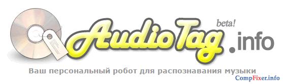 audiotag-info распознать музыку онлайн