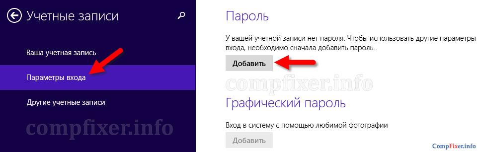 comp-password-0014