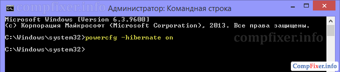 Активация Гибернации на компьютере