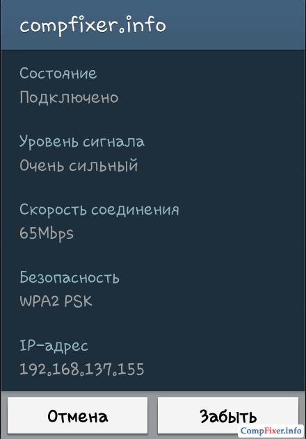 Андроид подключился к точке доступа