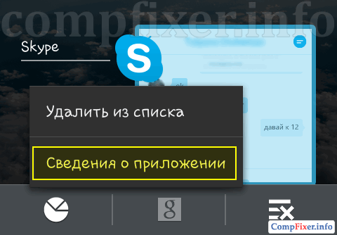 android-close-skype-0013