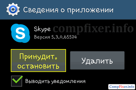 android-close-skype-0015