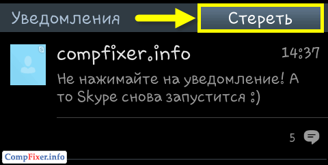 android-close-skype-0091