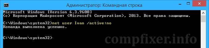 Отключение учетной записи пользователя из командной строки