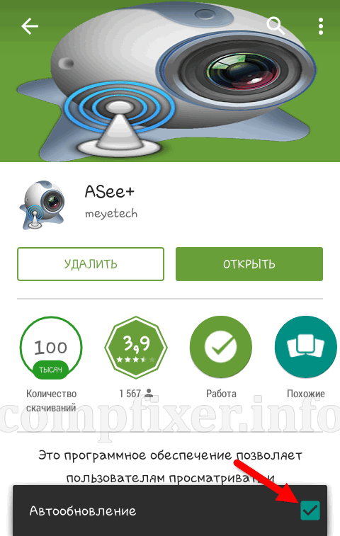 android-app-update-disable-0013