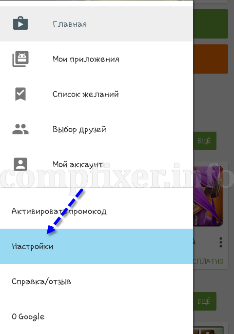 android-app-update-disable-0113