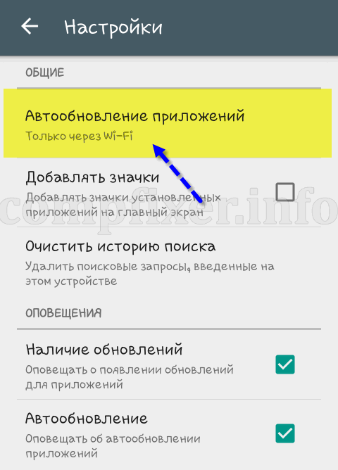 android-app-update-disable-0114