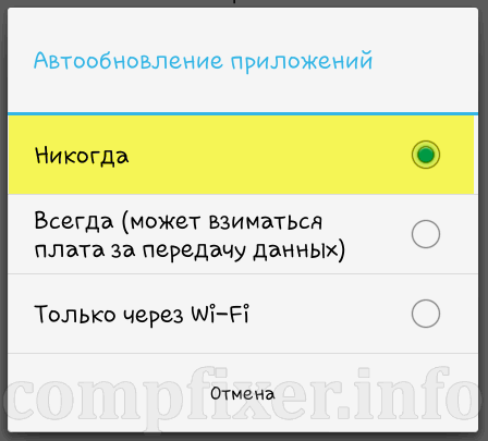 android-app-update-disable-0115
