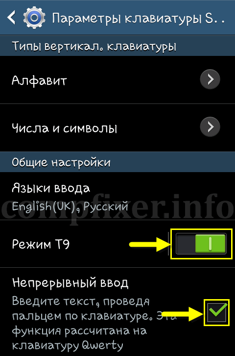 android-continuous-input-0017