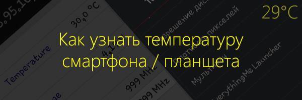 android-temperature-0000