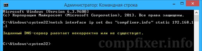 change-dns-cmd-0012