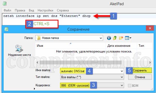 change-dns-cmd-0081