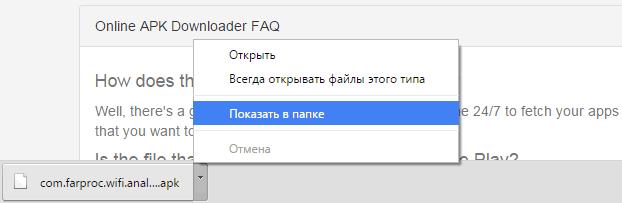 apk-файл скачан