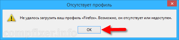 firefox-profile-error-0021