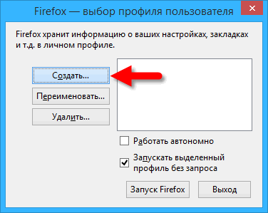 firefox-profile-error-0025