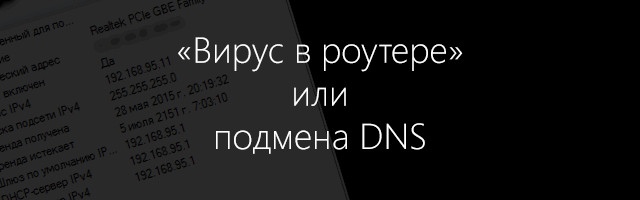 virus-router-0000