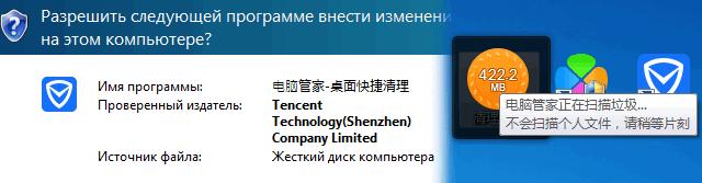 Китайский антивирус Tencent - как удалить?